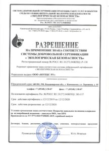 Сертификат Разрешение