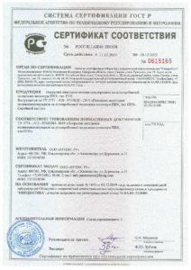 Сертификат ГОСТ-Р