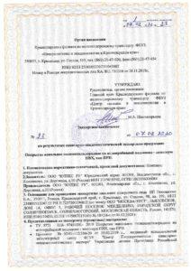 Сертификат Санпин-3
