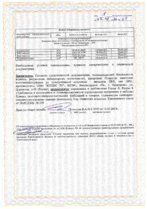 Сертификат Санпин