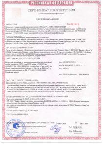 Сертификат КМ5-2