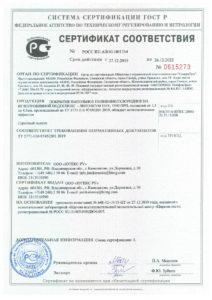 Сертификат Антистатик